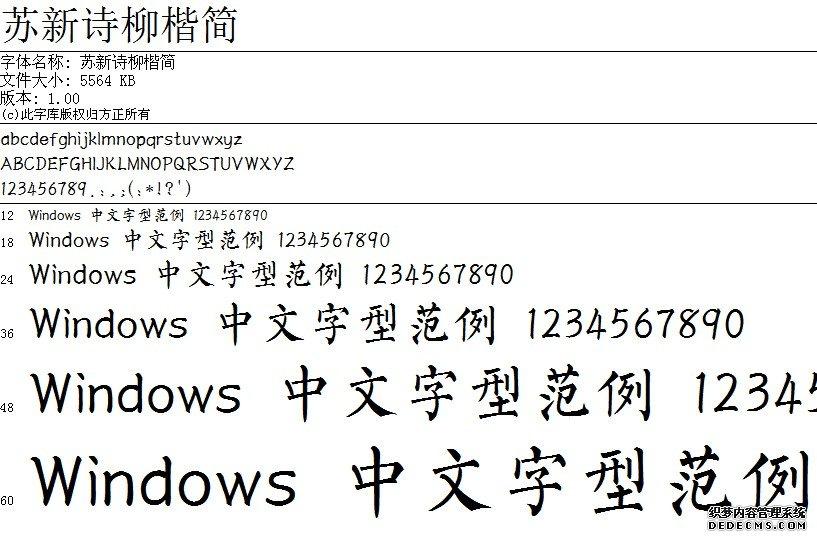 苏新诗柳楷字体
