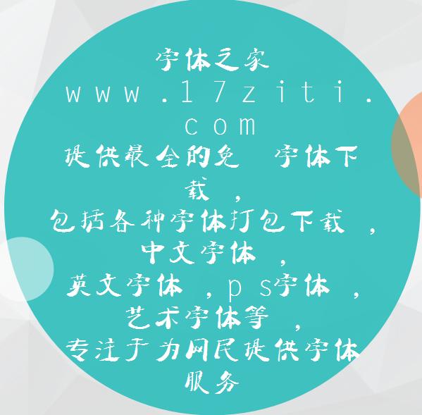 太极禅苑心源体字体