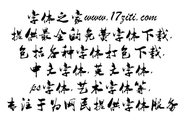 胡敬礼毛笔行书简字体