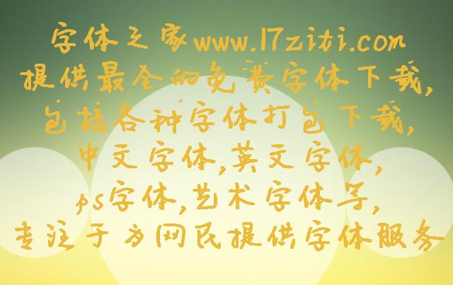 陈晓江哈哈手写字体