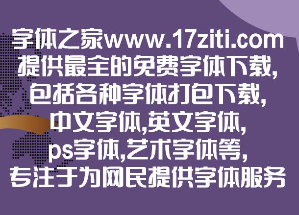 方正苏新诗艺标简体字体