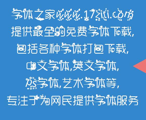 海豚湾相恋字体
