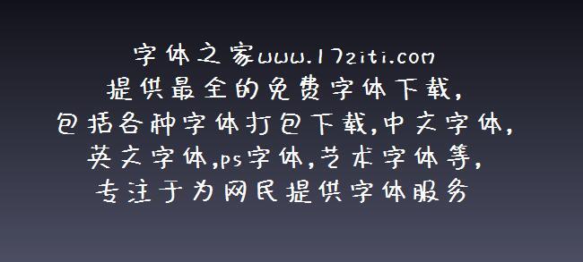 汉仪歪歪体简字体