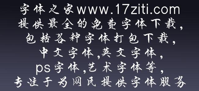 邯郸串城体字体
