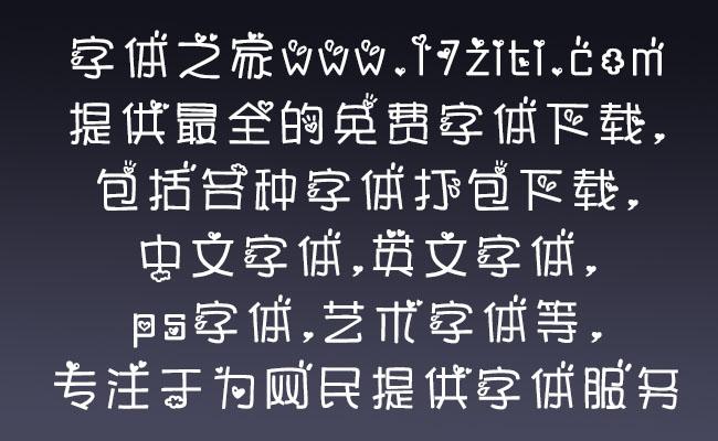 羿创无厘头爱体字体