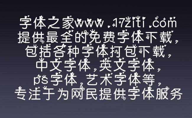 羿创小公主体字体