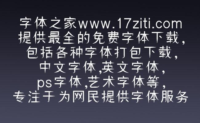 邯郸插箭体字体