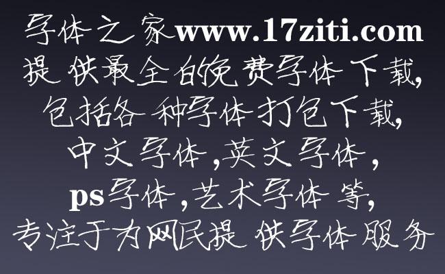 逐浪湘教钢笔体字体