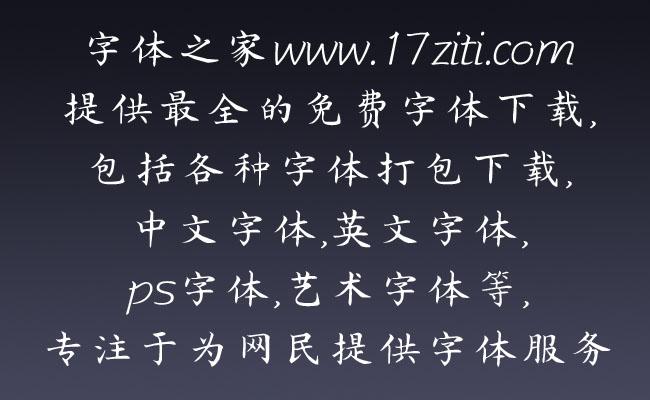 朱涛毛笔正楷体字体