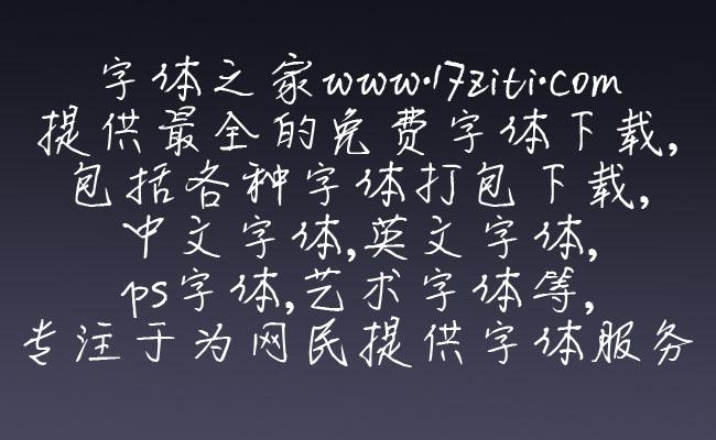 伯乐夏日微风体字体