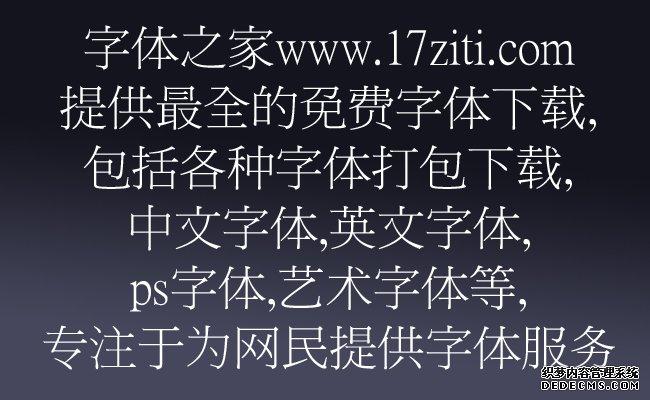 旧细明繁简字体