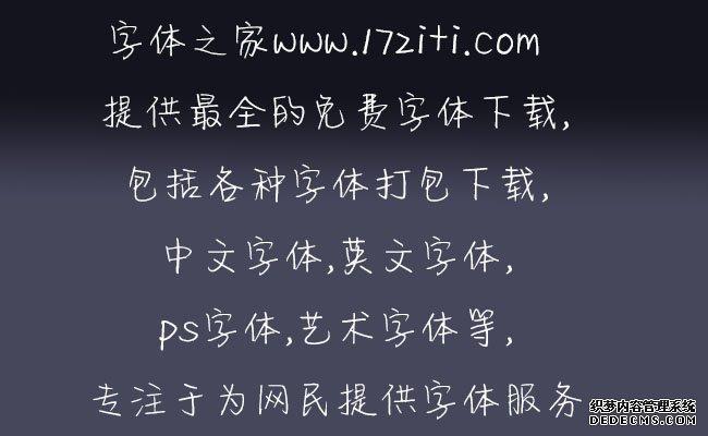 神韵哈天随性体字体