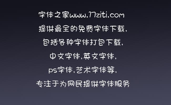 方圆甜妞体字体