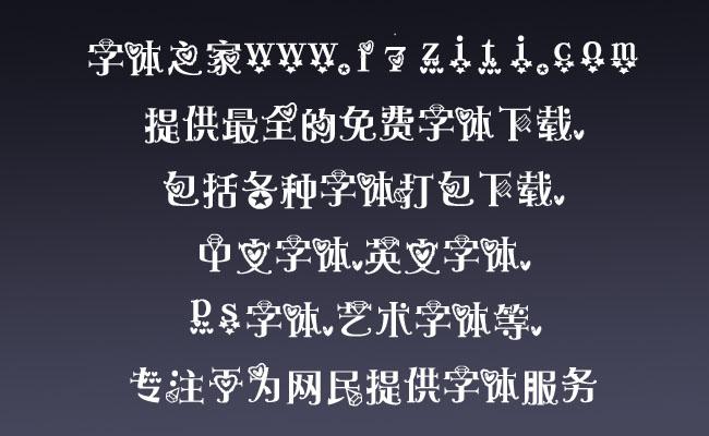 钻石连环心体字体