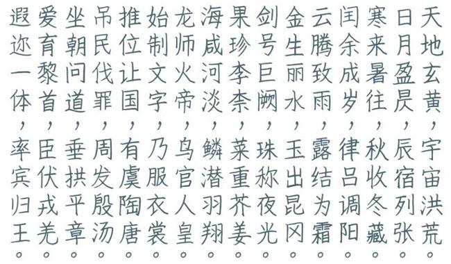 你是我的全世界字体