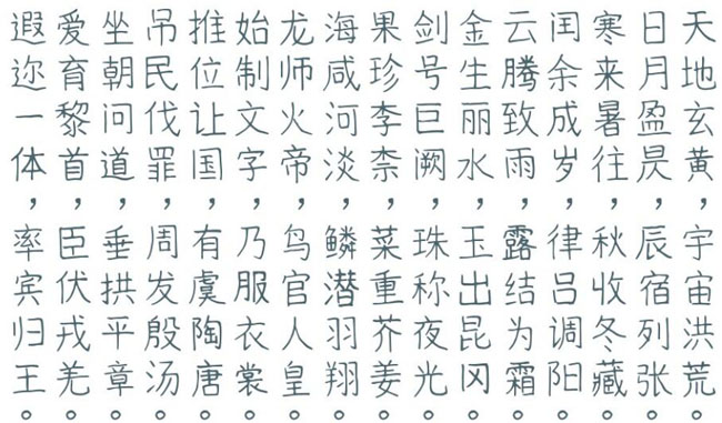 仓耳曹录林手迹字体