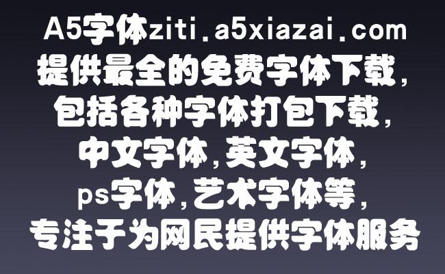 黄引齐招牌体字体
