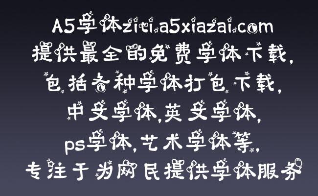熊孩子体字体