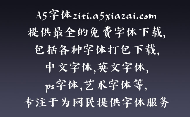 汉仪新蒂唐朝体字体