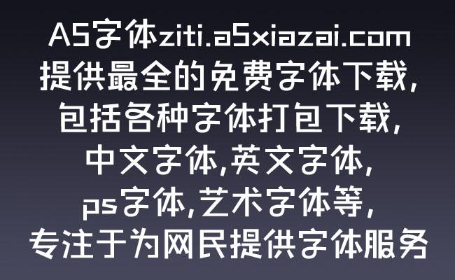 海派腔调清夏简字体