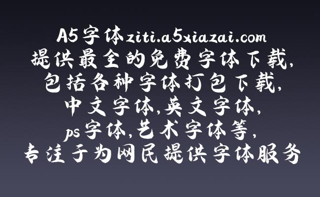 汉仪尚巍和风体字体