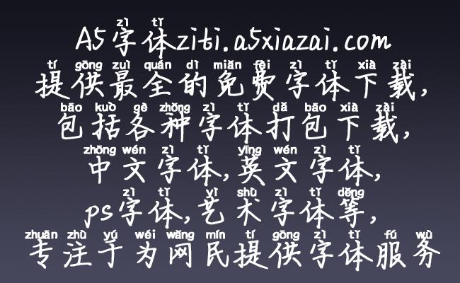 御风楷书拼音体字体