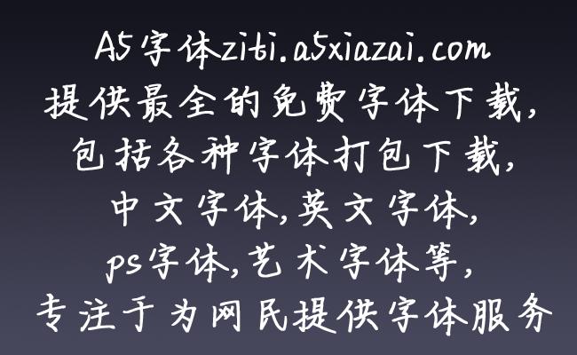 御风楷书字体