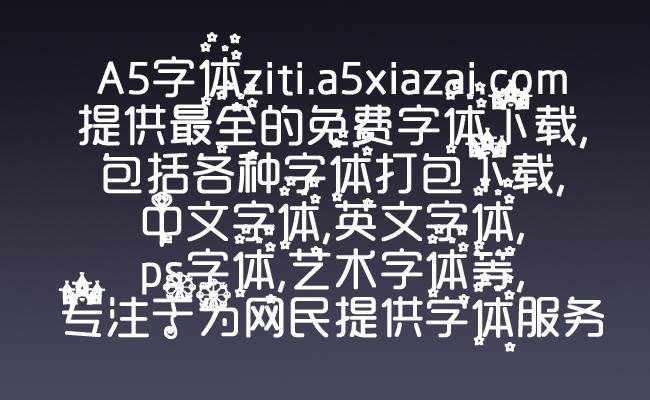 春田小火锅字体