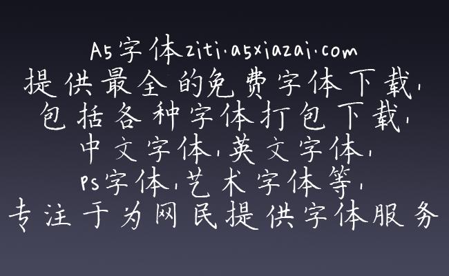 字悦小洪正楷字体