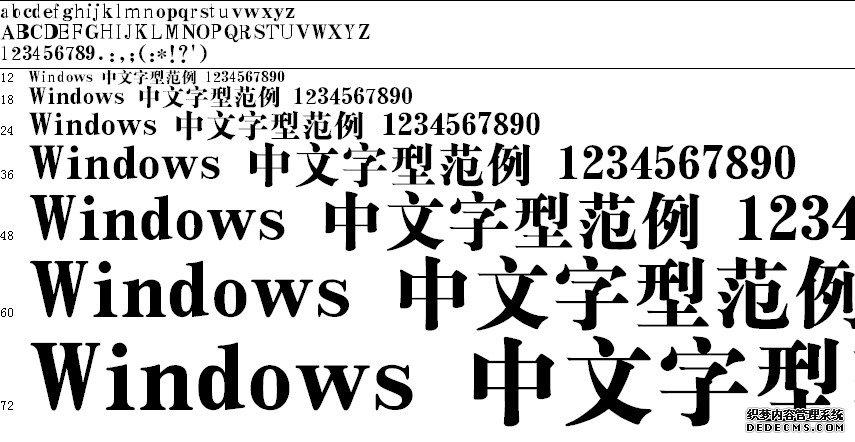 汉仪粗宋简体字体