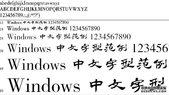 方正汉简体字体