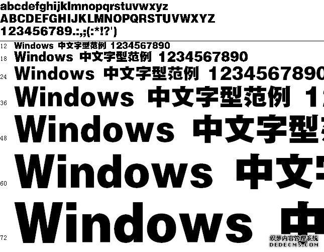 方正韵动特黑简体字体
