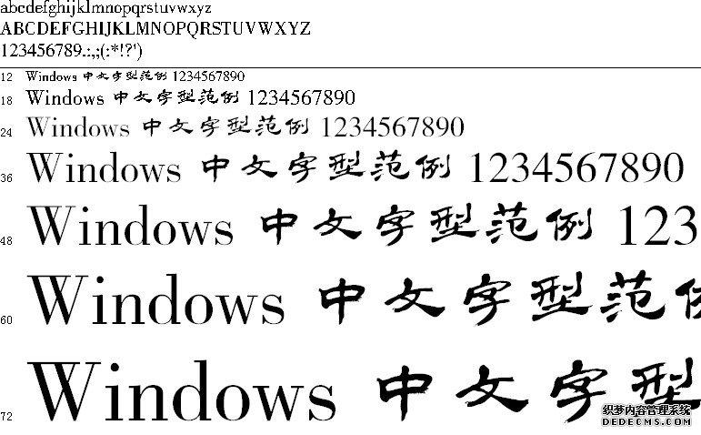 方正汉简美化版字体