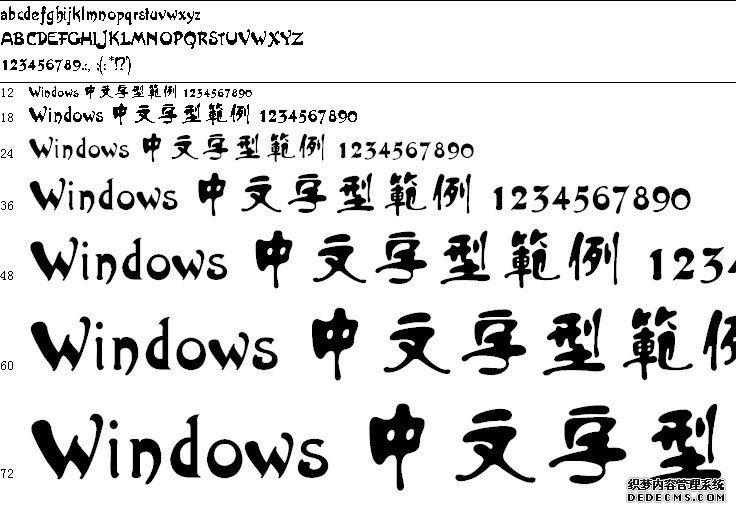 方正流行体繁体字体预览图