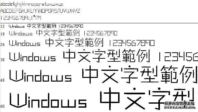 方正稚艺繁体字体