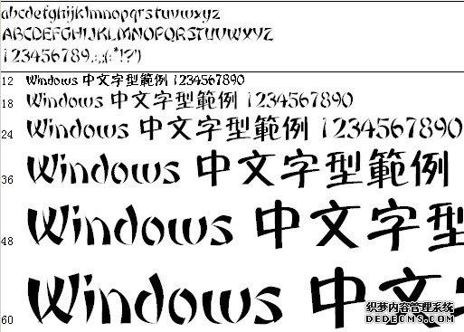 方正毡笔黑繁体字体