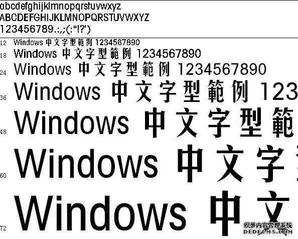 方正美黑繁体字体