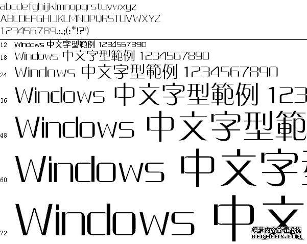 方正中倩繁体字体