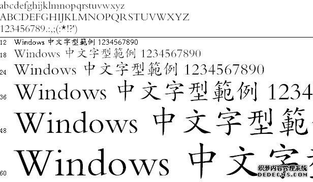 方正中楷繁体字体