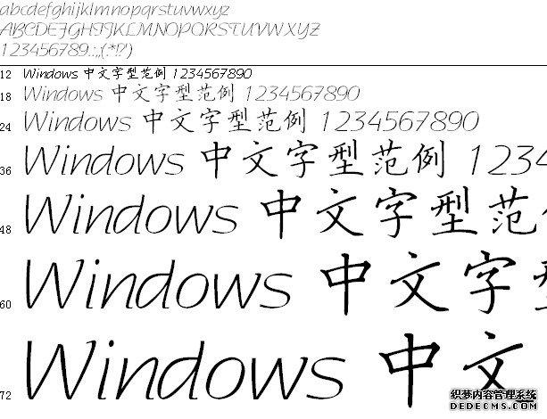 方正硬笔楷书简体字体
