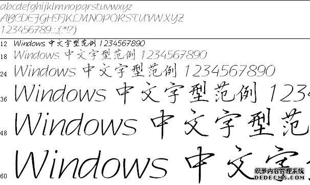 方正硬笔行书简体字体