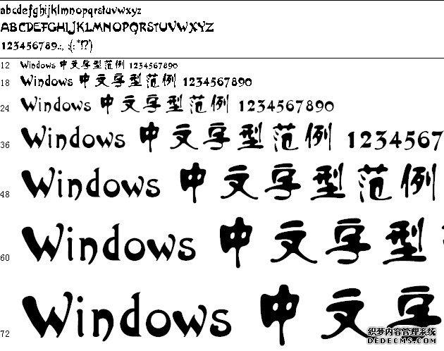 方正流行体简体字体