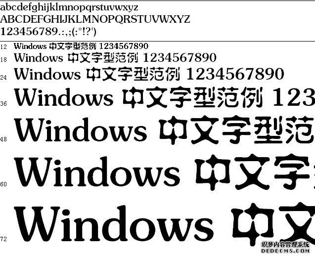 方正水柱简体字体