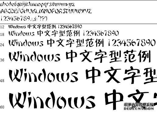 方正毡笔黑简体字体