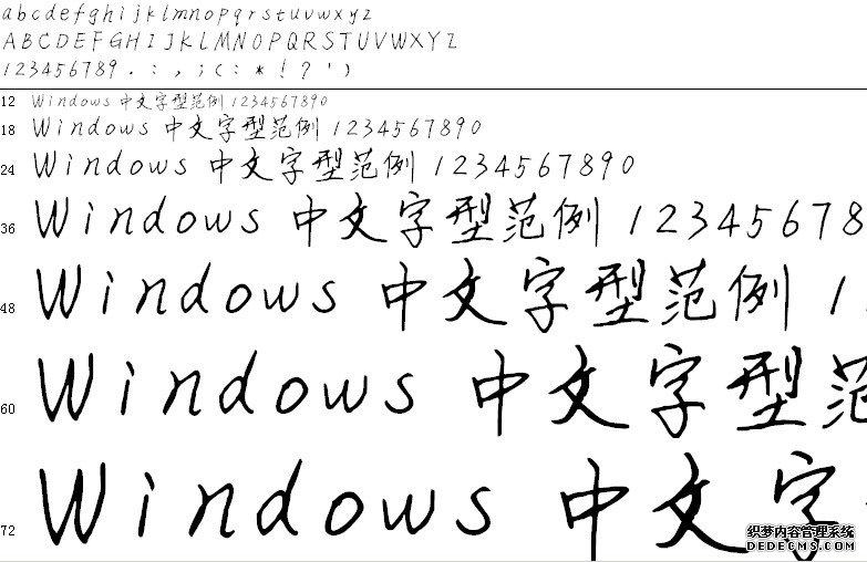 王金彦简行书字体