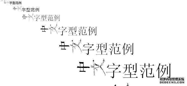金留庆渊鉴体字体预览图
