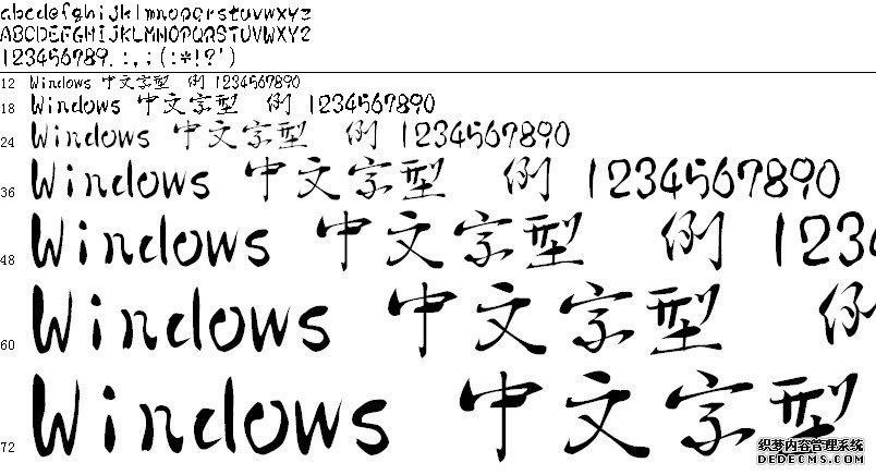 葛城体字体预览图