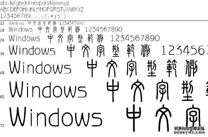 汉仪粗篆繁体字体