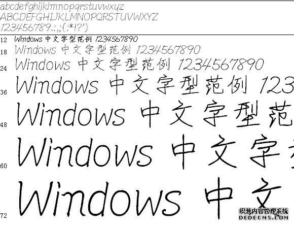 迷你简体字体
