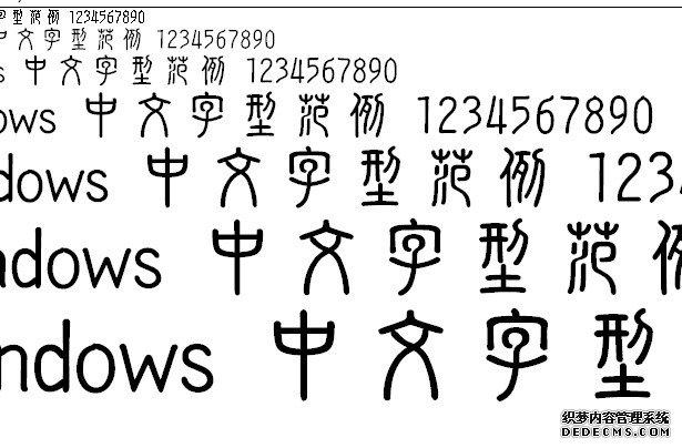 新唐人简篆体字体